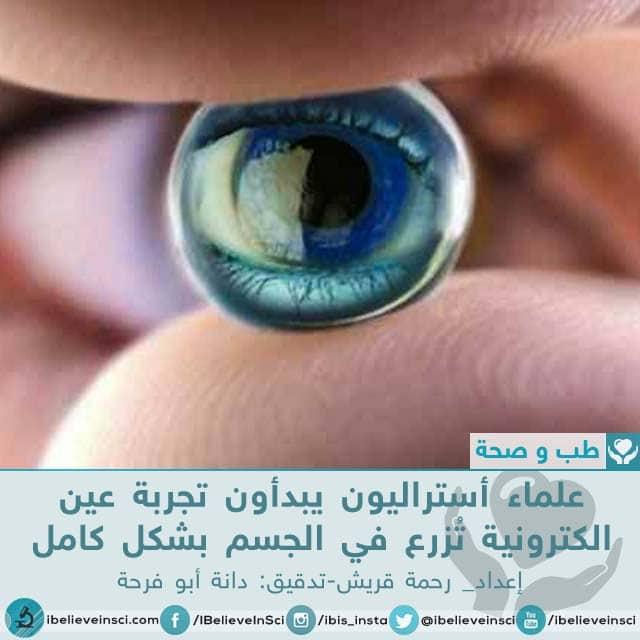 علماء أستراليون يبدأون تجربة عين الكترونية تُزرع في الجسم بشكل كامل