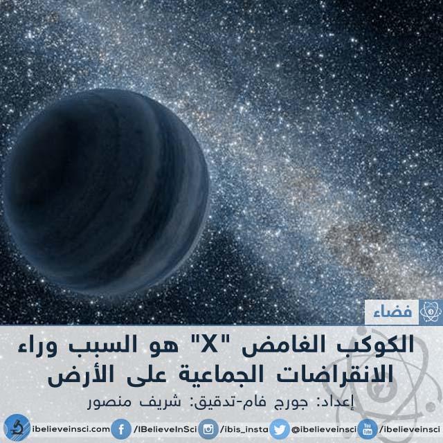 """الكوكب الغامض """"X"""" هو السبب وراء الانقراضات الجماعية على الأرض"""
