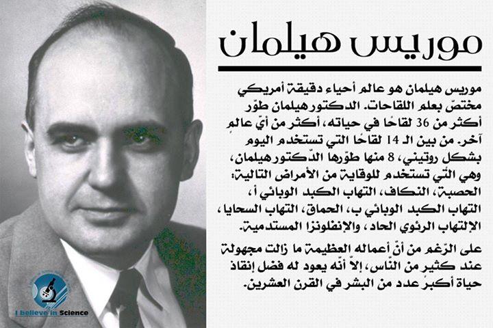 الدّكتور موريس هيلمان، منقذ حياة أكبر عدد من البشر في القرن العشرين