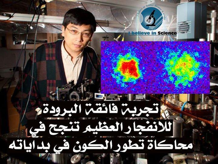 تجربة فائقة البرودة للانفجار العظيم تنجح في محاكاة تطوّر الكون في بداياته