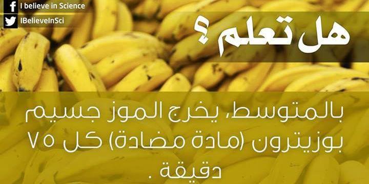 هل تعلم؟ بالمتوسط، يخرج الموز جسيم بوزيترون (مادة مضادة) كل 75 دقيقة.