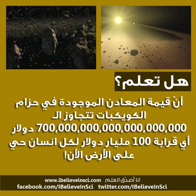 كم هي قيمة المعادن الموجودة في حزام الكويكبات؟