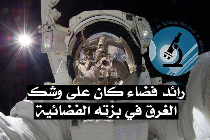 رائد فضاء كان على وشك الغرق في بزّته الفضائية