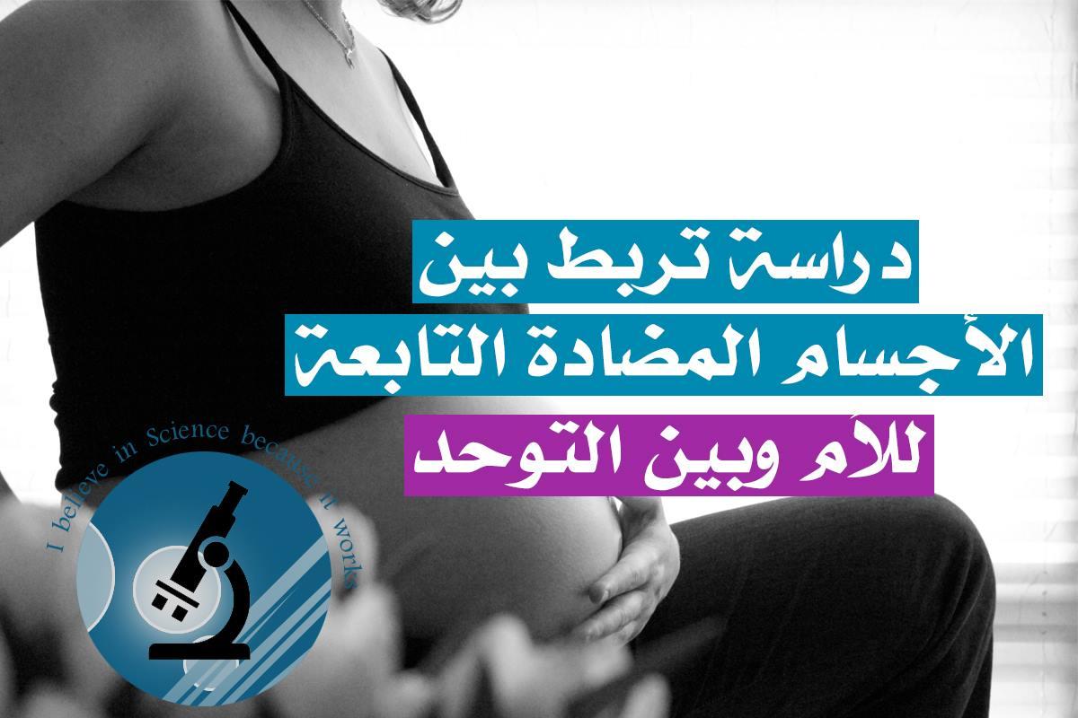 دراسة تربط بين الأجسام المضادة التابعة للأم وبين التوحد