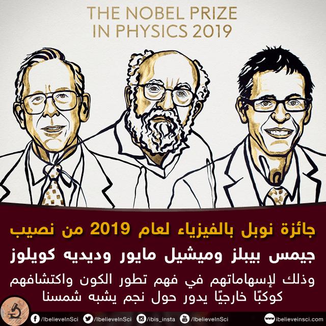 جيمس بيبلز ، الفائز بجائزة نوبل للفيزياء لعام 2019