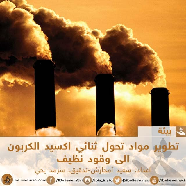 تطوير مواد تحول ثنائي اكسيد الكربون الى وقود نظيف