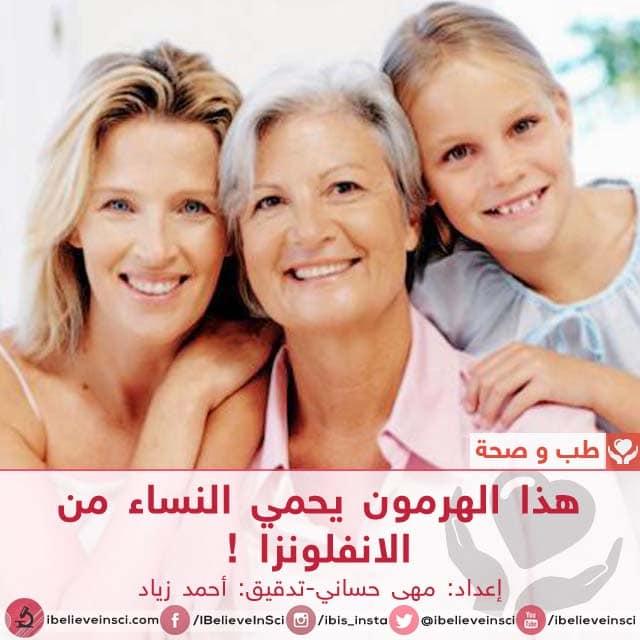 هذا الهرمون يحمي النساء من الانفلونزا !