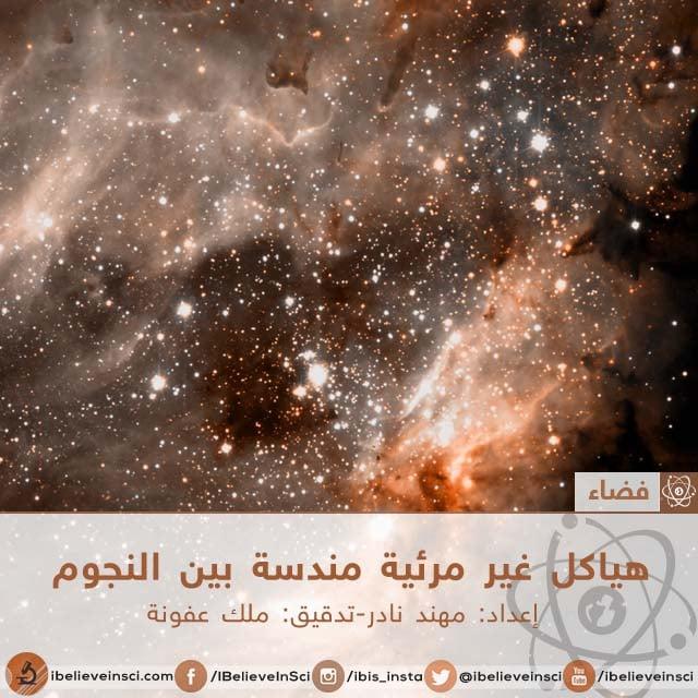 هياكل غير مرئية مندسة بين النجوم