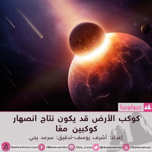 كوكب الأرض قد يكون نتاج انصهار كوكبين معًا
