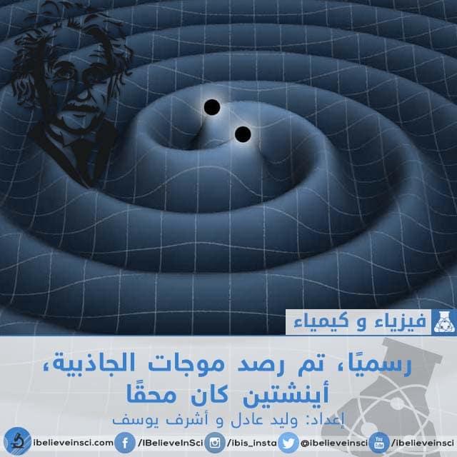 رسميًا، تم رصد موجات الجاذبية، أينشتين كان محقًا