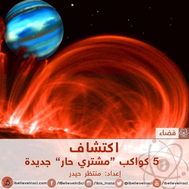 """اكتشاف  5 كواكب """"مشتري حار"""" جديدة"""