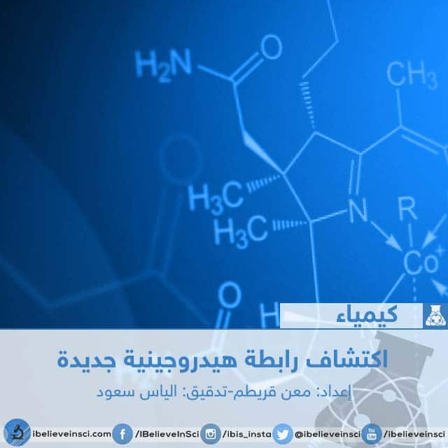 اكتشاف رابطة هيدروجينية جديدة