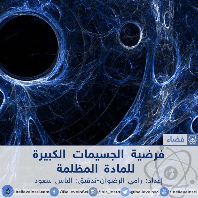فرضية الجسيمات الكبيرة  للمادة المظلمة