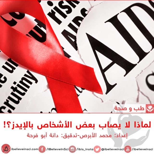 لماذا لا يصاب بعض الأشخاص بالإيدز ؟