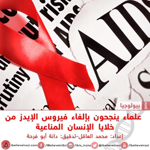 علماء ينجحون بإلغاء فيروس الإيدز من خلايا الإنسان المناعية