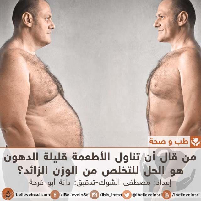 تناول الأطعمة قليلة الدهون قد لا يكون الحل الأنسب للتخلص من الوزن الزائد