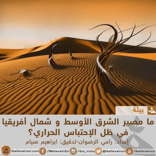 ما مصير الشرق الأوسط و شمال أفريقيا في ظل الإحتباس الحراري؟