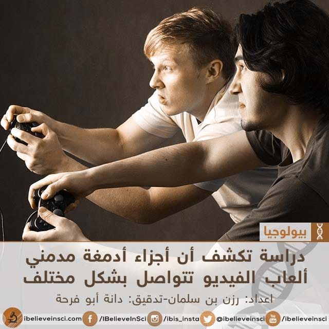 دراسة تكشف أن أجزاء أدمغة مدمني ألعاب الفيديو تتواصل بشكل مختلف