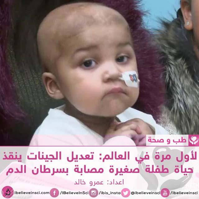 لأول مرة في العالم: تعديل الجينات ينقذ حياة طفلة صغيرة مصابة بسرطان الدم