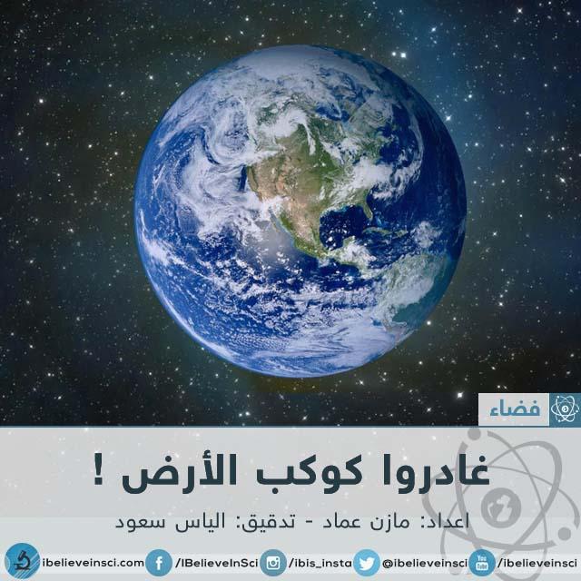 لماذا علينا مغادرة كوكب الأرض