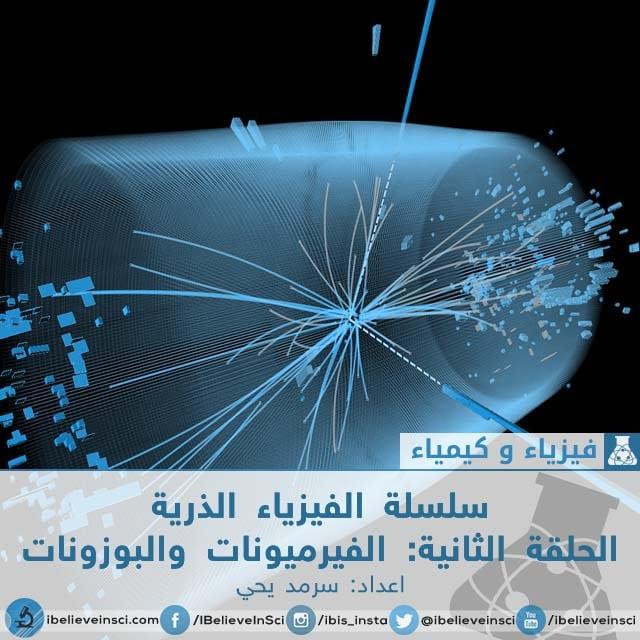سلسلة الفيزياء الذرية الحلقة الثانية: الفيرميونات والبوزونات