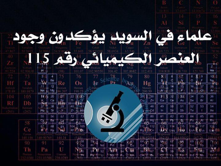 تأكيد وجود العنصر الكيميائي رقم 115