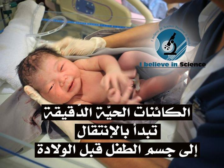 الكائنات الحيّة الدقيقة تبدأ بالإنتقال إلى جسم الطفل قبل الولادة