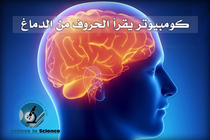 كومبيوتر يقرأ الحروف من الدماغ