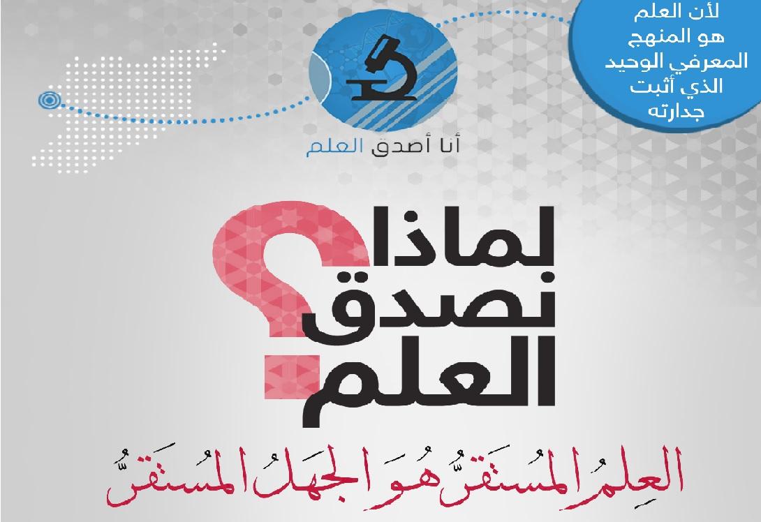 التقرير التلخيصي للحدث الذي اقامته مبادرة  « انا اصدق العلم – I Believe in Science »  في اللاذقية – سوريا