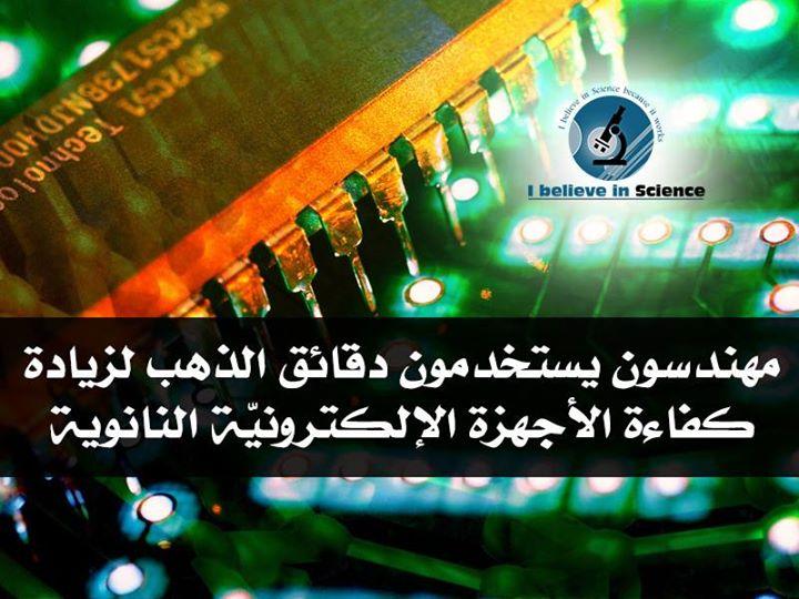 مهندسون يستخدمون دقائق الذّهب لزيادة كفاءة الأجهزة الإلكترونيّة النانوية