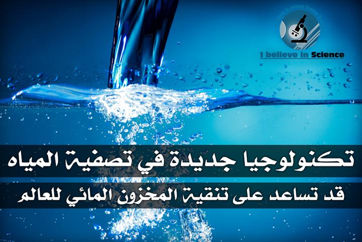 تكنولوجيا جديدة في تصفية المياه