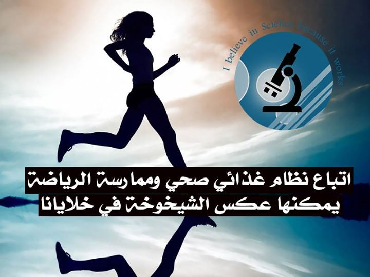 اتباع نظام غذائي صحي وممارسة الرياضة يمكنها عكس الشيخوخة في خلايانا