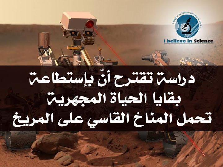 دراسة تقترح أن باستطاعة بقايا الحياة المجهرية تحمّل المناخ القاسي على المريخ