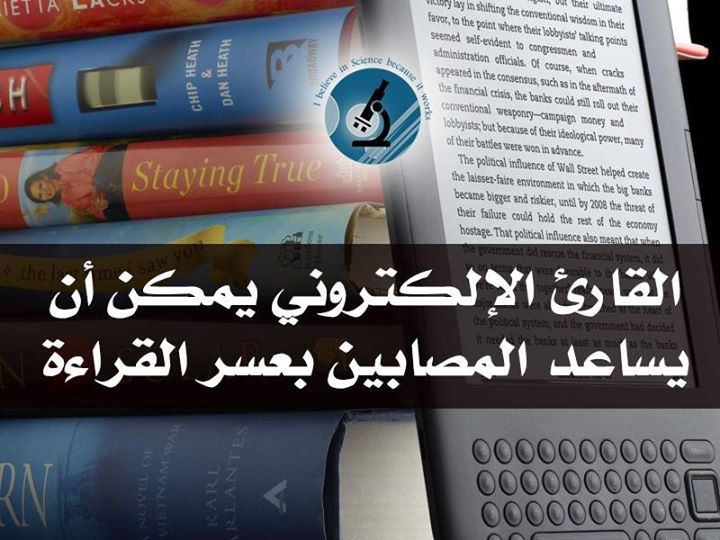 القارئ الإلكتروني يمكن أن يساعد المصابين بعسر القراءة
