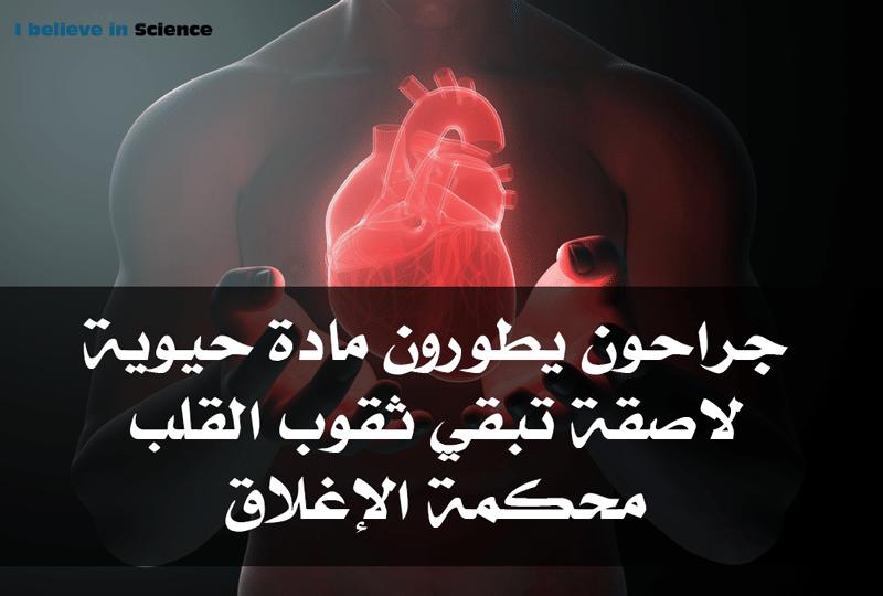 جراحون يطورون مادة حيوية لاصقة تبقي ثقوب القلب محكمة الإغلاق