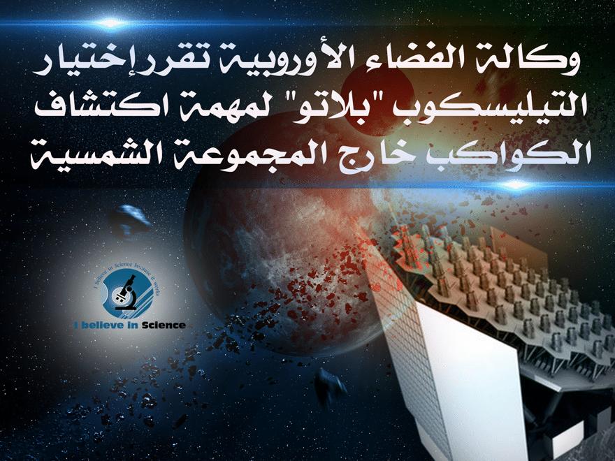 """إختيار التيليسكوب """"بلاتو"""" لمهمة اكتشاف الكواكب خارج المجموعة الشمسية"""