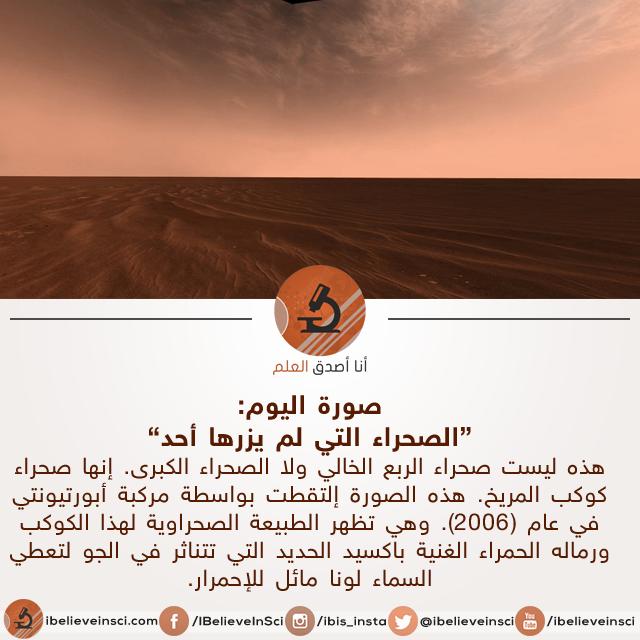 المريخ: الصحراء التي لم يزرها أحد