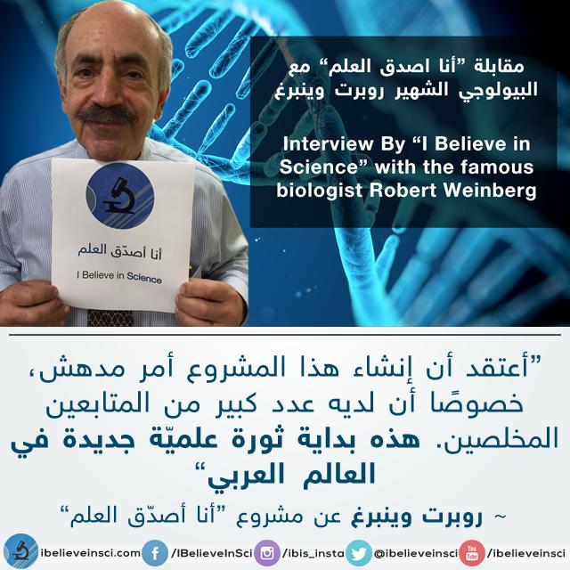 """مقابلة مشروع """"انا اصدق العلم"""" مع البيولوجي الشهير ربورت وينبرغ"""