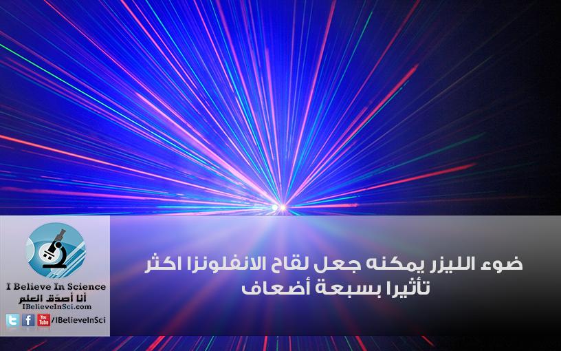 ضوء الليزر يمكنه جعل لقاح الانفلونزا أكثر تأثيرا بسبعة أضعاف
