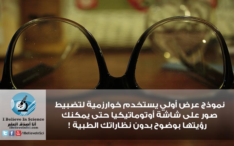 نموذج عرض أولي يستخدم خوارزمية لتضبيط صور على شاشة أوتوماتيكيا حتى يمكنك رؤيتها بوضوح بدون نظاراتك الطبية!