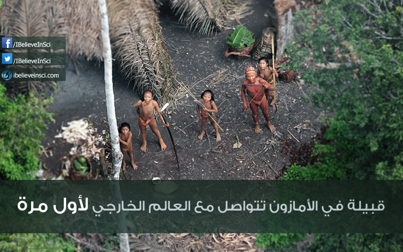 قبيلة في الأمازون تتواصل مع العالم الخارجي لأول مرة
