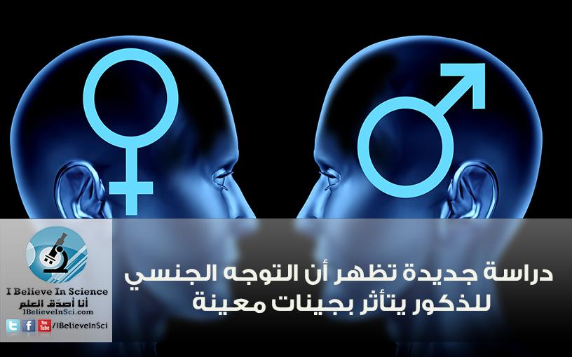 دراسة جديدة تظهر أن التوجه الجنسي للذكور يتأثر بجينات معينة