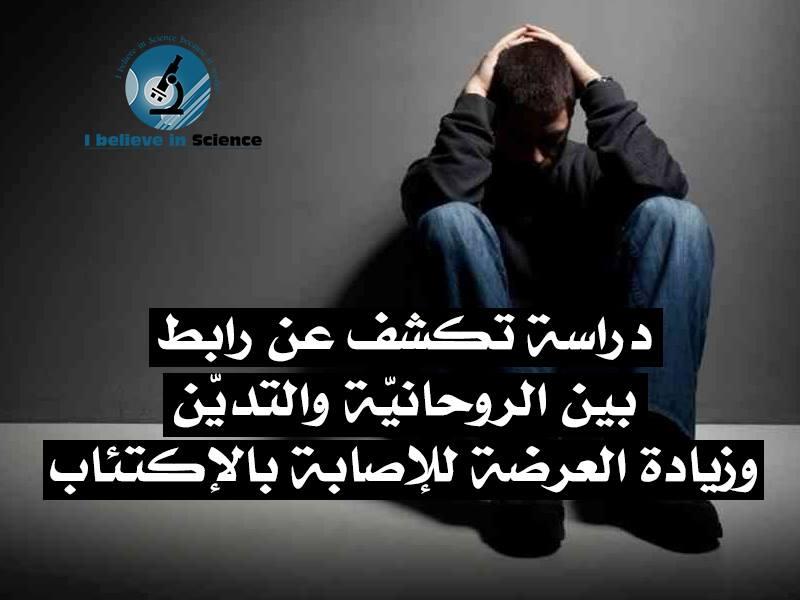دراسة تكشف عن رابط بين الروحانية والتدين وزيادة العرضة للإصابة بالإكتئاب