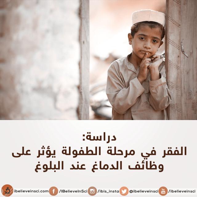 دراسة: الفقر في مرحلة الطفولة يؤثر على وظائف الدماغ عند البلوغ