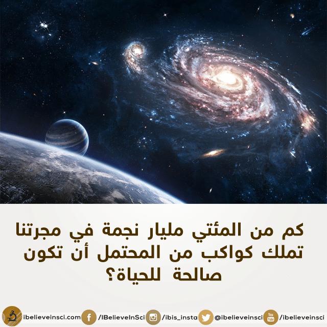 1 من بين كل 5 نجوم قد تستضيف كواكب صالحة للحياة