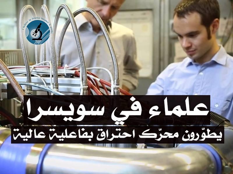 علماء في سويسرا يطورون محرك احتراق بفاعلية عالية