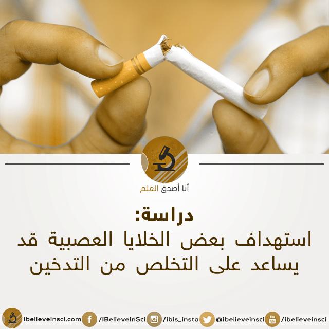 استهداف بعض الخلايا العصبية قد يساعد على التخلص من التدخين