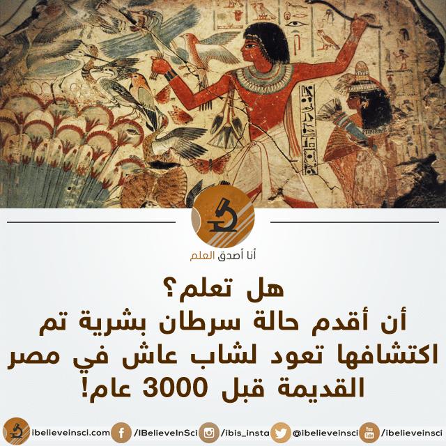 اكتشاف أقدم حالة سرطان بشرية تعود لشاب عاش في مصر القديمة قبل 3000 عام