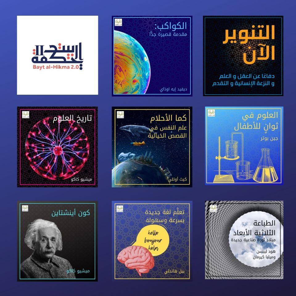 مجموعة من الكتب التي ترجمها مشروع بيت الحكمة الثاني