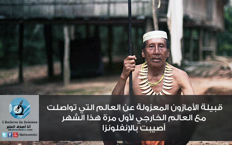 قبيلة الأمازون المعزولة عن العالم أصيبت بالإنفلونزا